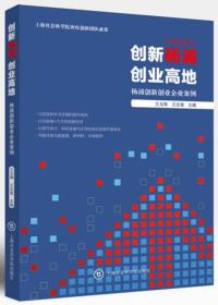 创新杨浦 创业高地