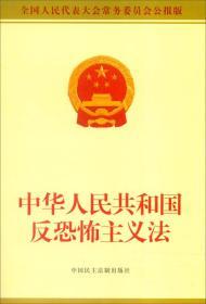 中华人民共和国.反恐怖
