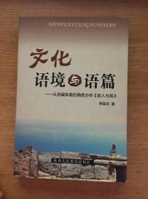 文化语境与语篇:从语篇体裁的角度分析《老人与海》