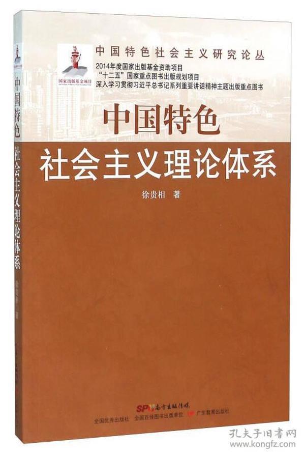 中国特色社会主义理论体系