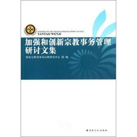 加强和创新宗教事务管理研讨文集