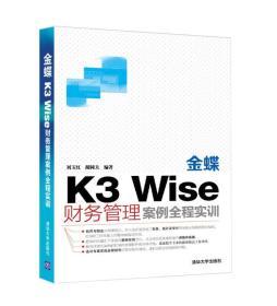 金蝶K3Wise财务管理案例全程实训刘玉红清华大学出版社9787302405702