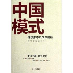 中国模式:理想形态及改革路径