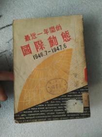最近一年间的国际动态(1946.7-1947.6)(馆藏书 如图)