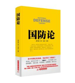 战争论丛书:国防论