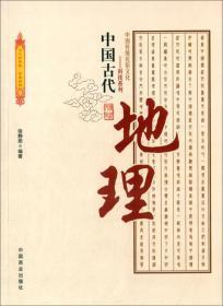 中国传统民俗文化·科技系列:中国古代地理
