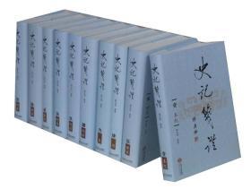 史记笺证(套装共10册)