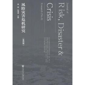 风险灾害危机研究(第四辑)