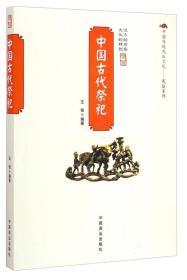 中国传统民俗文化·民俗系列:中国古代祭祀