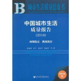 皮书系列·城市生活质量蓝皮书:中国城市生活质量报告(2016)