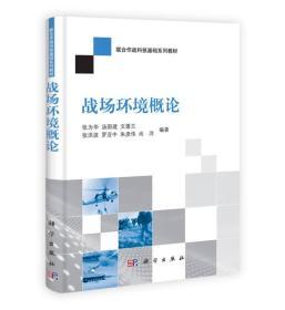 联合作战科技基础系列教材:战场环境概论