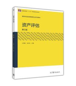 资产评估(第三版)