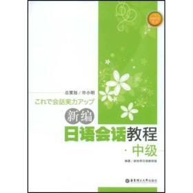 新编日语会话教程:中级