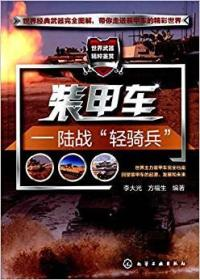 """世界武器精粹鉴赏·装甲车:陆战""""轻骑兵"""""""