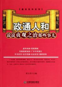 政通人和(说说贞观之治那些事儿)/盛世风华系列