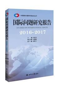 国际问题研究报告·2016~2017