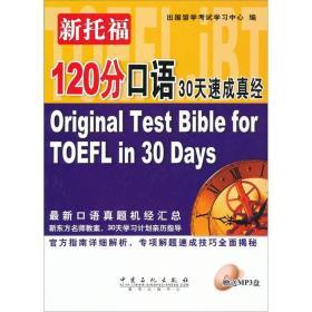 现货-TOEFL考试系列丛书:新托福120分口语30天速成真经