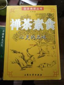 走进佛经丛书:禅茶素食 心灵的品味