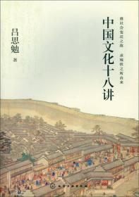 中国文化十八讲