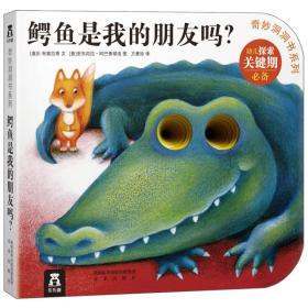 鳄鱼是我的朋友吗?