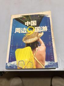 印象之旅中国周边9国游——印象之旅