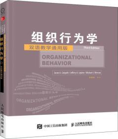 组织行为学:双语教学通用版