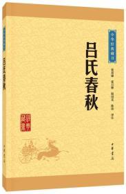 中华经典藏书:吕氏春秋(升级版)