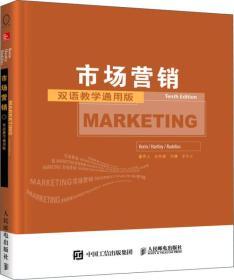市场营销(第10版 双语教学通用版)