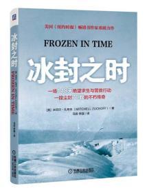【正版书籍】冰封之时