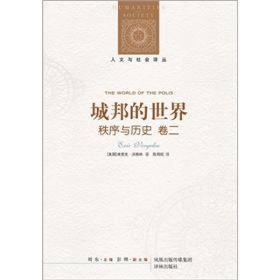 城邦的世界:秩序与历史卷二