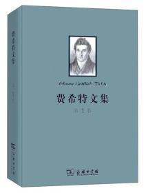 费希特文集(第一卷)
