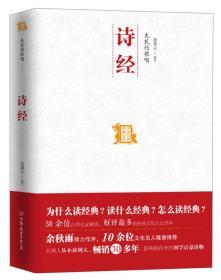 诗经 裴溥言撰 9787505730601 中国友谊