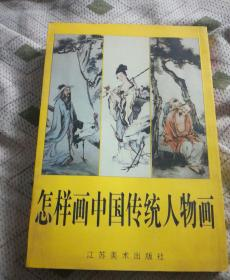 怎样画中国传统人物画