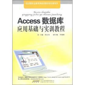 Access数据库应用基础与实训教程