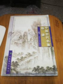 中国古代名著导读