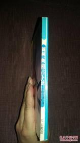经典绝版《图解面相占卜法》日本相家大熊茅杨 著——该书实乃《人相见方》,书末附人相实录。