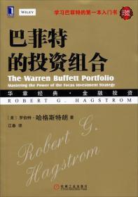 华章经管 巴菲特的投资组合(珍藏版)(华章经典·金融投资)