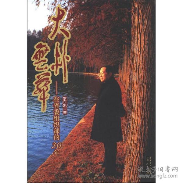 大朴无华-在省委组织部的30年