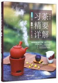 彩图版 习茶精要详解下册 茶艺修习教程(社级市场书)