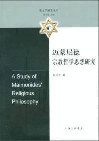 迈蒙尼德宗教哲学思想研究