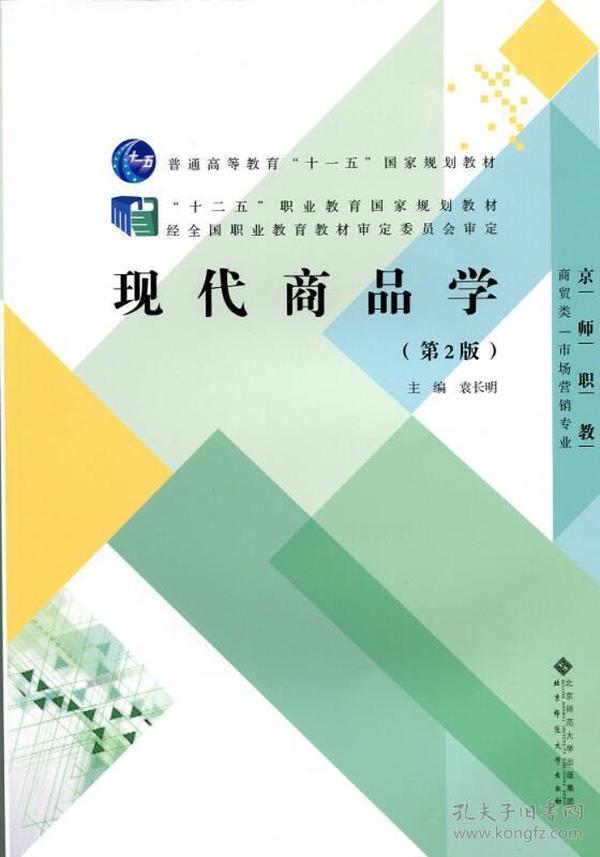 """现代商品学(第2版)/""""十二五""""职业教育国家规划教材"""