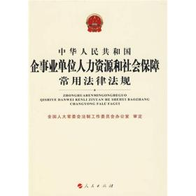 中华人民工和国企事业单位人力资源和社会保障常用法律法规