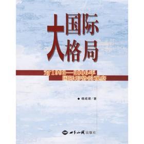 正版 国际大格局:对1992-2006年国际形势的观察 杨成绪 世界知识出版社