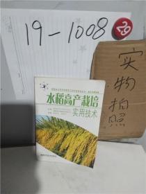 水稻高产栽培实用技术