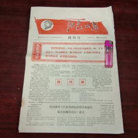 文革报纸创刊号:红色公安(南京红色公安革命造反联合总部)(1967年)(8开2版套红)