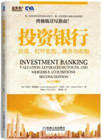 送书签zi-9787111474487-投资银行