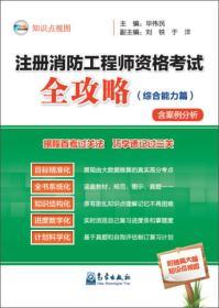 注册消防工程师资格考试全攻略(综合能力篇)