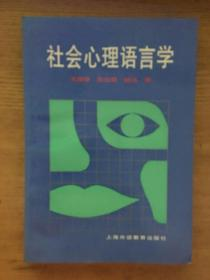 社会心理语言学