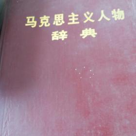 马克思主义人物辞典