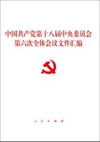 中国共产党第十八届中央委员会第六次全体会议文件汇编